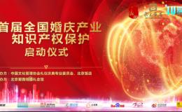 婚礼行业开始洗牌,中国保护婚庆产业知识产权的时代开启