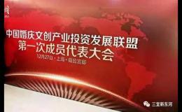 中国婚庆文创产业投资发展联盟第一次成员代表大会在上海召开